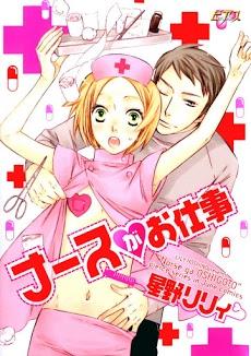 Nurse Ga Oshigoto – Truyện tranh