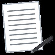 書類とペンのイラスト