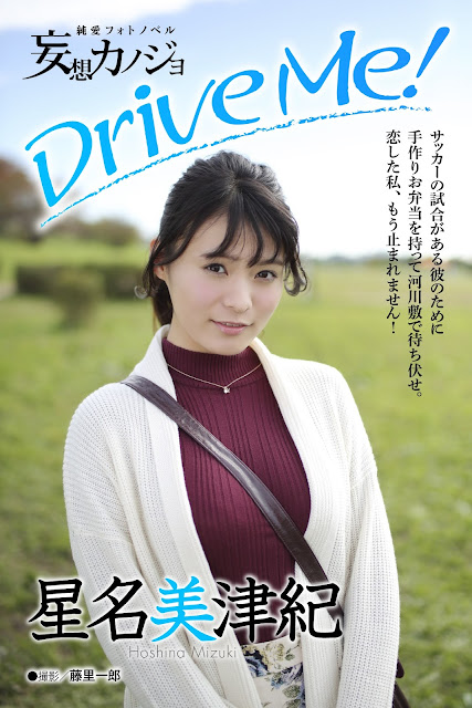 Hoshina Mizuki 星名美津紀 Drive Me! Images 01