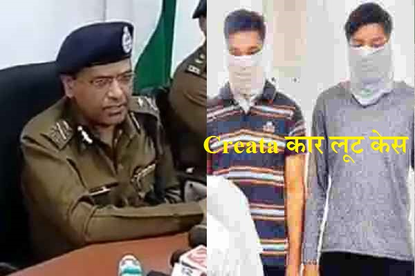 creata-car-loot-case-accused-saurabh-complaint-cia-sector-30-team