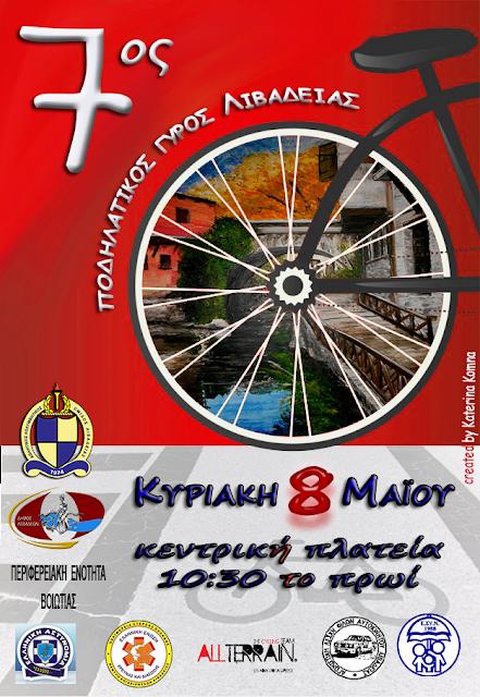 https://3.bp.blogspot.com/-5o4_O-SwJ5U/Vx834xR6pmI/AAAAAAAAicg/DI2-VMqcqigZIp5ywYrvLgRGXmp4KuA9gCK4B/s640/bicycle2016.png
