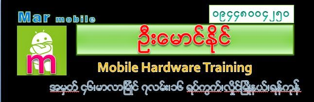 Mobile Hardware Training  Huawei Ascend D2