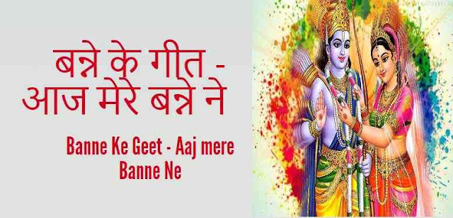 Banne Ke Geet - Aaj mere Banne Ne