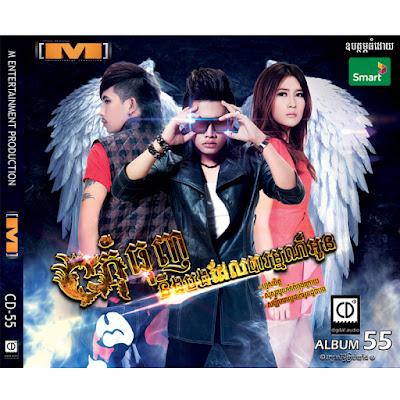 M CD Vol 55