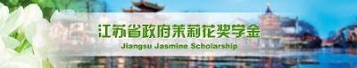 Beasiswa Full D3, S1, S2 di China dari Jasmine Jiangsu Goverment