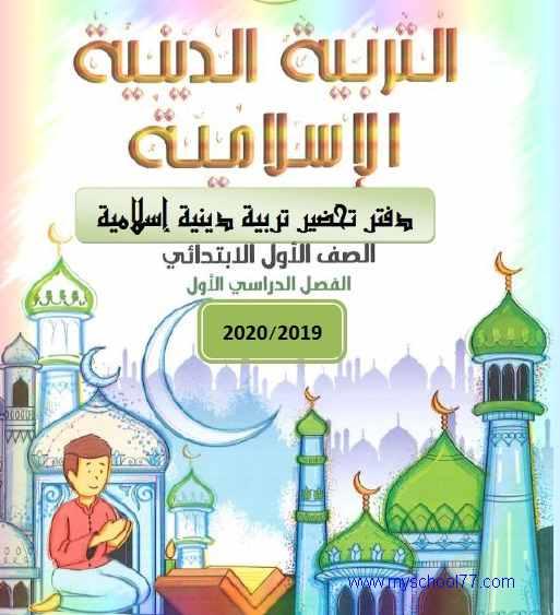 دفتر تحضير مادة التربية الدينية الاسلامية للصف الاول الابتدائى ترم اول 2020