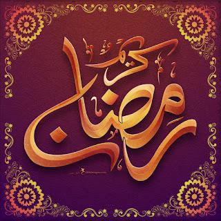 تحميل صور رمضان كريم 2021