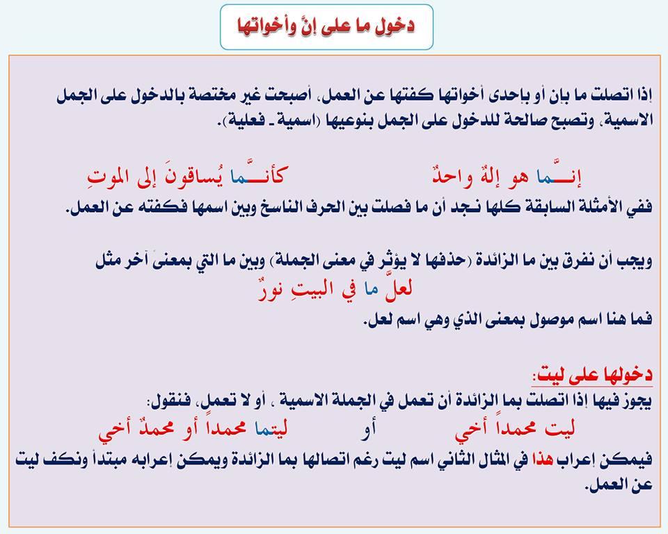 بالصور قواعد اللغة العربية للمبتدئين , تعليم قواعد اللغة العربية , شرح مختصر في قواعد اللغة العربية 65.jpg