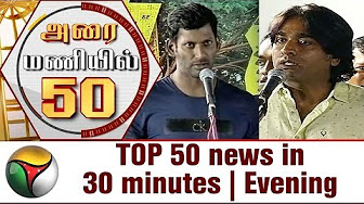 Top 50 News in 30 Minutes | Evening 19-01-2018 Puthiya Thalaimurai Tv