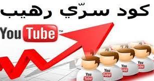 تسريع تحقيق الدخل,سياسية اليوتيوب,محتوى الكتابة في اليوتيوب,محتوى الصور في اليوتيوب,قوانين اليوتيوب,محتوى اليوتيوب,محتوى مكتوب في اليوتيوب,محتوى صور في اليوتيوب,قبول ادسنس,قبول اليوتيوب,مخالف ادسنس,مخاطر صور والكتابة في اليوتيوب,مخالف اليوتيوب,انشاء قناة بالصور,انشاء قناة المكتوبة,الربح من اليوتيوب,مراجعة القنوات,adsense,youtube,اليوتيوب,ادسنس,moraja3at 9anawat youtube,nabil ktb live