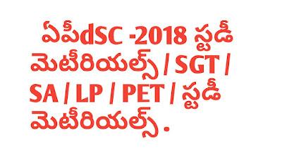 DSC -2018 STUDY MATERIALS / SGT /SA /LP/PET /STUDY MATERIALS/ TET MARTERIALS FOR --AP & TS