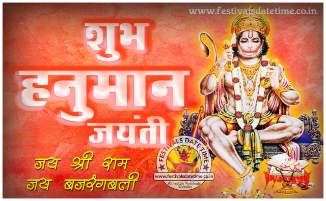 Hanuman Jayanti Hindi Wallpaper, हनुमान जयन्ती हिंदी वॉलपेपर फ्री डाउनलोड