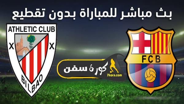موعد مباراة برشلونة وأتلتيك بلباو بث مباشر بتاريخ 23-06-2020 الدوري الاسباني