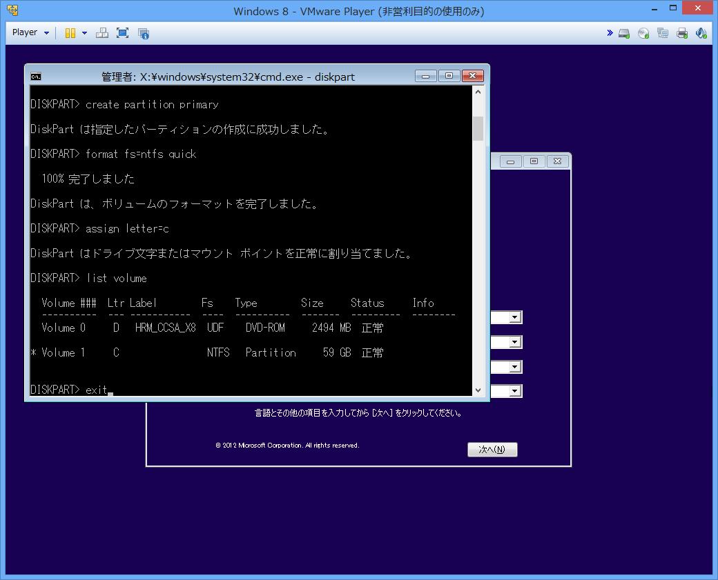 VMware PlayerにWindows 8アップグレード版をクリーンインストールする -5
