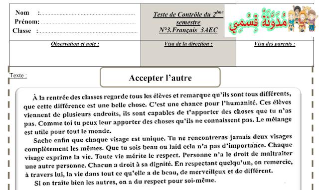 فروض المراقبة المستمرة لمادة اللغة الفرنسية للسنة الثالثة إعدادي