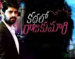 Kathalo Rajakumari 2017 Telugu Movie Watch Online