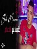 Mohamed Marsaoui 2018 Hakmet 3lia Bel I3dam