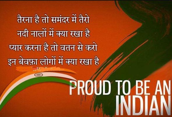 indian republic day speech in marathi