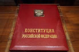 конституцией