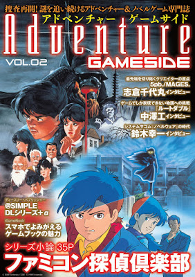 Adventure Gamside Vol. 0-2 zip online dl and discussion