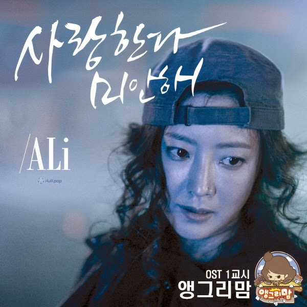 [Single] ALi – Angry Mom OST Part 1