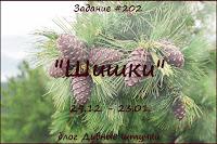 http://divnyeshtuchki.blogspot.ru/2017/12/199.html