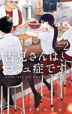 [Manga] 古見さんは、コミュ症です。 第01-02巻 [Komi-san wa Komyushou Desu. Vol 01-02] Raw Download