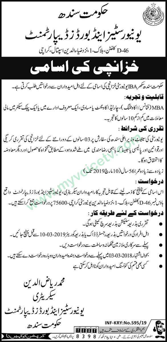 ➨ #Jobs - #Career_Opportunities - Job in Govt of Sindh - University and Boards Department Karachi  – for application visit the link - last date is 10th Feb 2019