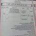 اعلان توظيف في بلدية مدريسة دائرة عين كرمس ولاية تيارت
