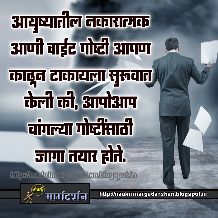 Positive Attitude Quotes Marathi: Positive Attitude Suvichar