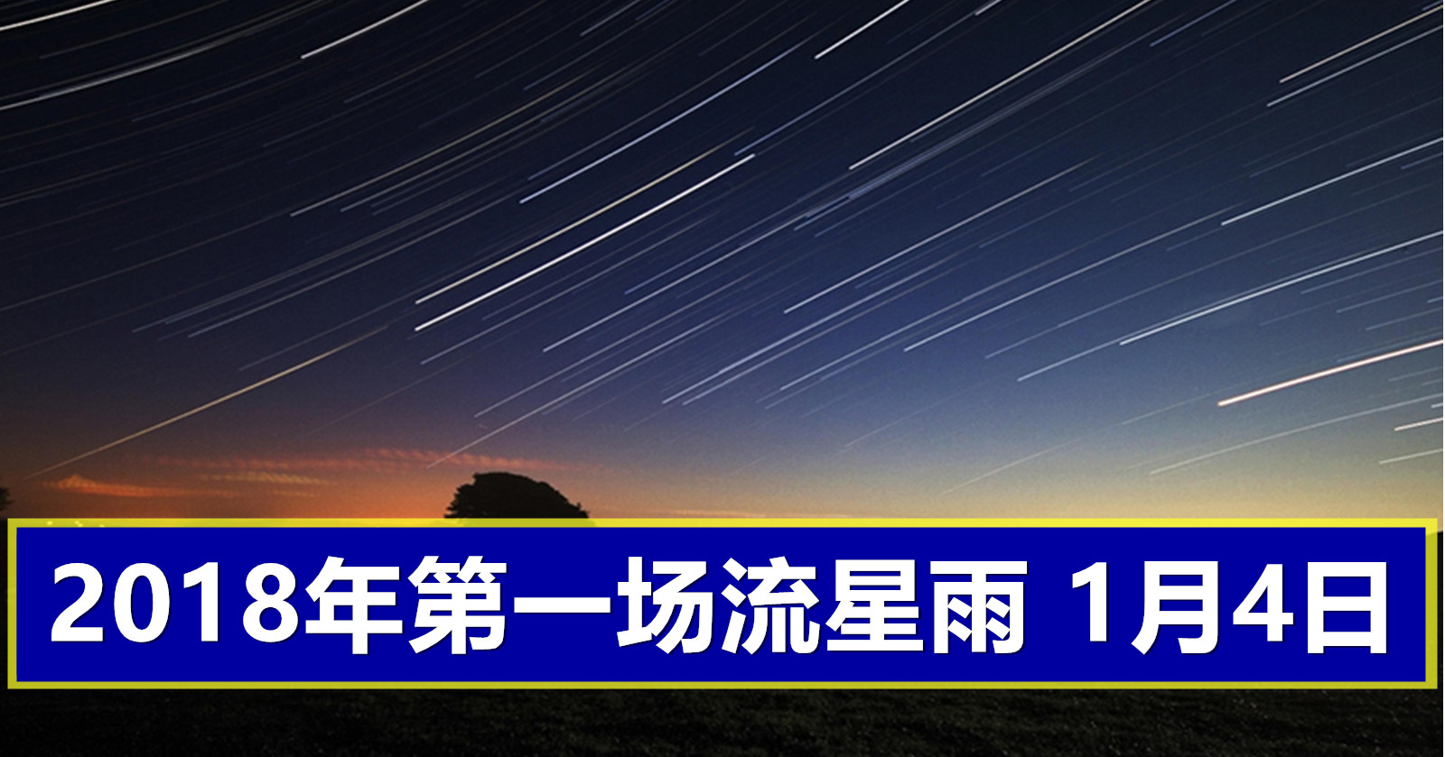 1月4日可观赏到流星雨