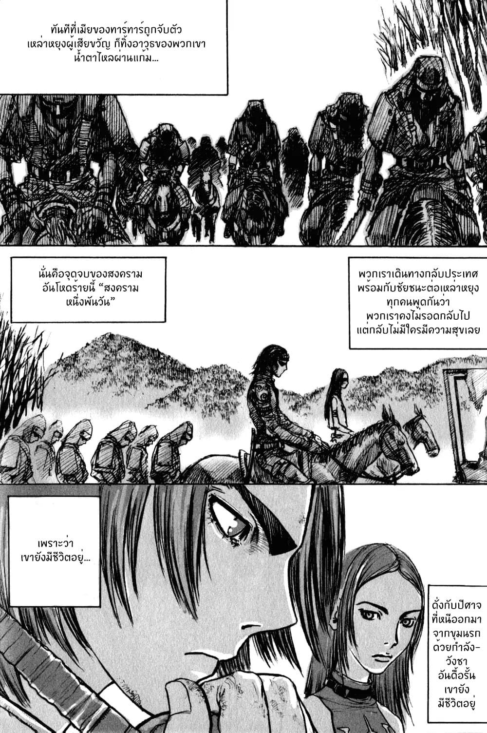 อ่านการ์ตูน Chunchu The Genocide Fiend ตอนที่ 3 หน้าที่ 26