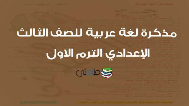 مذكرة لغة عربية للصف الثالث الإعدادي 2017