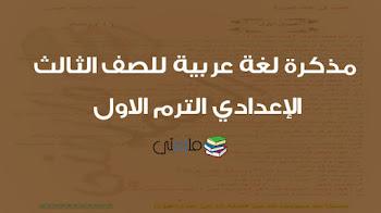 مذكرة لغة عربية للصف الثالث الإعدادي 2018