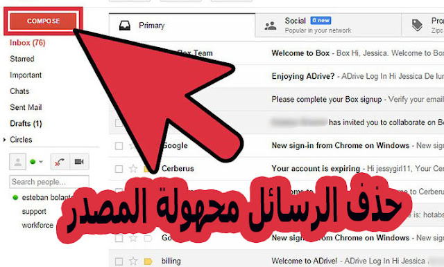 حذف الرسائل مجهولة المصر للحماية من الاختراق