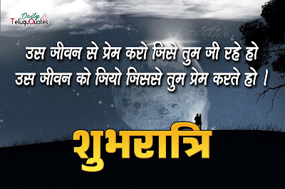 good-night-hindi-shayari-wishes-quotes-images-sms-messages-free-for-facebook