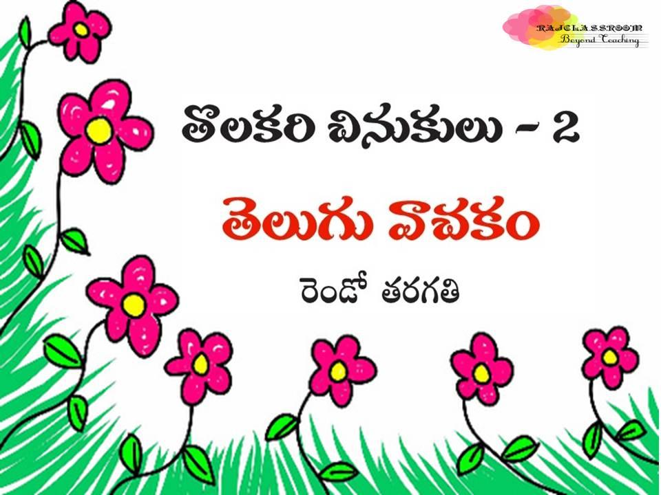 Class 2nd Telugu Lessons Reading Videos - ట్ట (ITTA