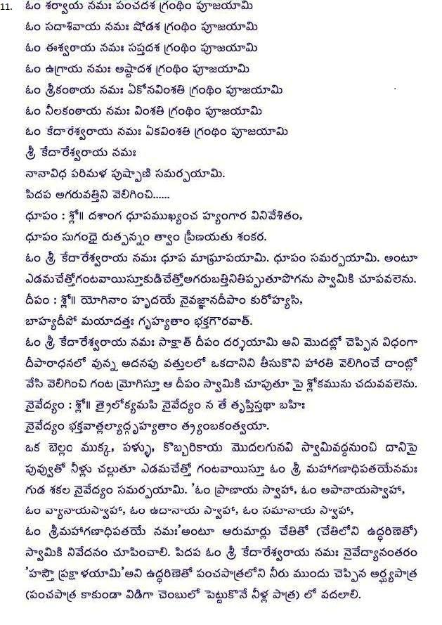 Mangala Gowri Vratham Telugu Pdf