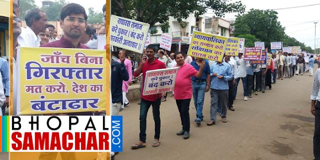 एससी/एसटी एक्ट के विरोध में निकाली विशाल मौन रैली | MP NEWS