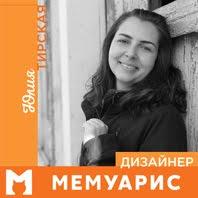 Юлия Тирская