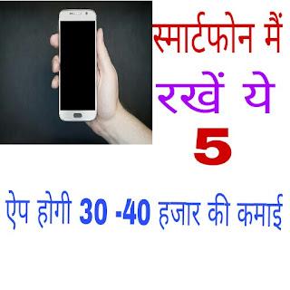 Smartphone Ke 5 app kamai 30 se 40 hazaar rupay
