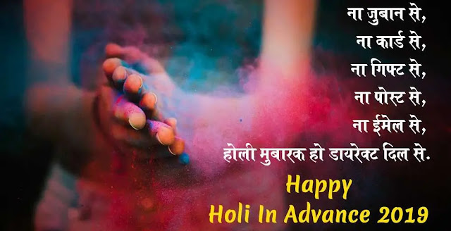 Image result for holi in advance images