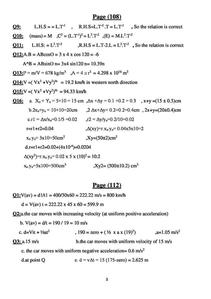 حل نماذج كتاب الفيزياء المدرسى للصف الاول الثانوي لغات 3