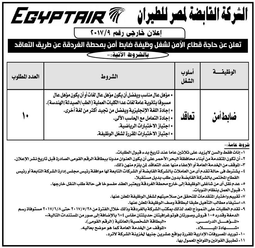 الشركة القابضة لمصر للطيران  اعلان خارجى رقم 2017/09