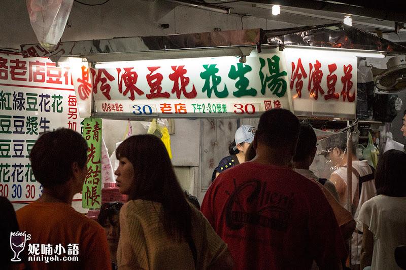 【嘉義美食】阿娥豆花。嘉義獨有特色豆花老店
