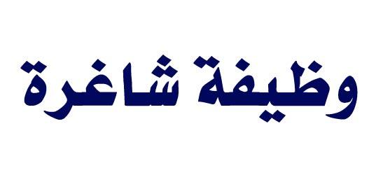 درجات وظيفية في وزارة الداخلية في اللجنة الدائمة لشؤون اللاجئين