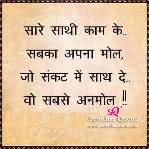 Inspirational Quotes Dp In Hindi Simplexpict1st Org