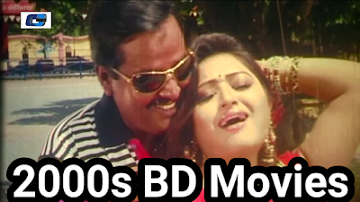 List of Bangladeshi films of 2000s_BD Films Info