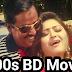 List of Bangladeshi films of 2000s