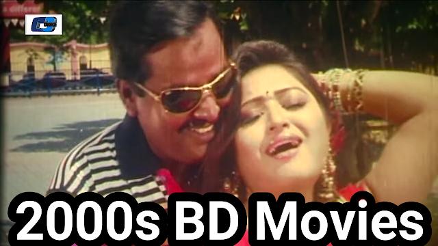 List of Bangladeshi films of 2000s_BD Films Info